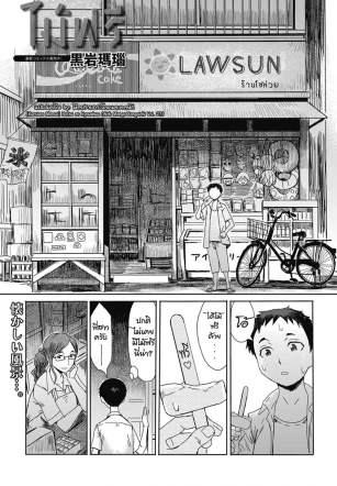 ไม้ฟรี – [Kuroiwa Menou] Natsu no Kyoushuu (Web Manga Bangaichi Vol. 23)